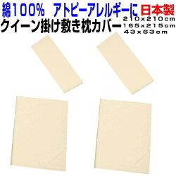 大感謝祭/布団カバー4点セットクイーンアイボリー綿100%日本製クィーンワイドダブル-790