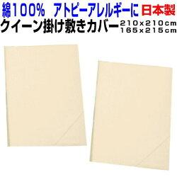 布団セットカバークイーンサイズ日本製綿100%ふとんカバーセットブロードカバーシーツ布団カバー2点セットクィーンワイドダブルリネン布団カバーセット-790