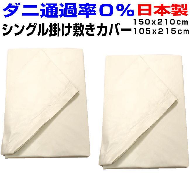 エントリーで2倍/布団セットカバー シングルサイズ 日本製 防ダニ通過0%ふとんカバーセット サテン高密度カバーシーツ 布団カバー2点セット シングルロング リネン布団カバーセット-790