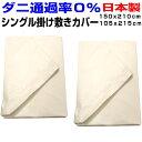 マラソンセール/布団セットカバー シングルサイズ 日本製 防ダニ通過0%ふとんカバーセット サテン高密度カバーシ…
