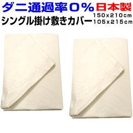 布団セットカバー シングルサイズ 日本製 防ダニ通過0%ふとんカバーセット サテン高密度カバーシーツ 布団カバー2点セット シングルロング リネン布団カバーセット