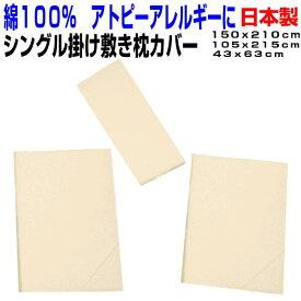 2万円以上で4倍!布団カバー3点セット シングル アイボリー 綿100% 日本製