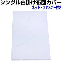 掛布団カバーシングルサイズ白掛けカバー-790