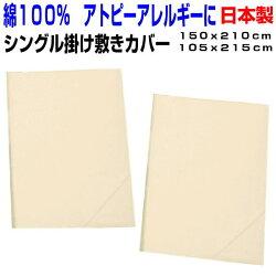 布団セットカバーシングルサイズ日本製綿100%ふとんカバーセットブロードカバーシーツ布団カバー2点セットシングルロングリネン布団カバーセット-790