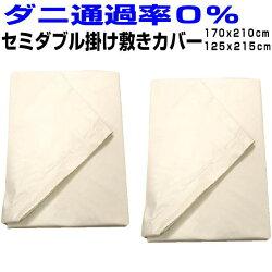 布団セットカバーセミダブルサイズ日本製防ダニ通過0%ふとんカバーセットサテン高密度カバーシーツ布団カバー2点セットセミダブルロングリネン布団カバーセット-790