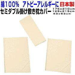 大感謝祭/布団カバー3点セットセミダブルアイボリー綿100%日本製