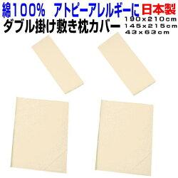 マラソンセール/布団カバー4点セットダブルアイボリー綿100%日本製-790