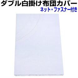 掛け布団カバーダブルサイズ白掛けカバー-790