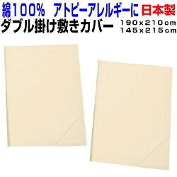 布団カバー2点セットダブルアイボリー綿100%日本製-790