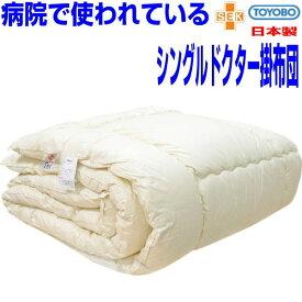 病院で使われている 掛け布団 シングル 日本製 抗アレルギー対策 抗菌 防ダニ 軽量 掛布団 シングルサイズ 洗える かけふとん 掛けふとん シングルロング あったかい 冬用 おすすめ 綿 100%生地 洗濯 洗える 軽い 暖かい 来客用 送料無料 ドクターEs