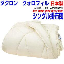 掛け布団シングルロング正規品・アレルギー対策掛け布団シングルサイズオールシーズンダクロンクォロフィルアクアR2枚合わせ掛布団/代引送料込/FTY日本製