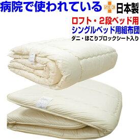 【送料無料】二段・シングルベッド用布団セット シングル 日本製 病院採用 抗菌から制菌に・アレルギーの方 ドクターEsウォッシュ組布団セット 寝具セット/新生活