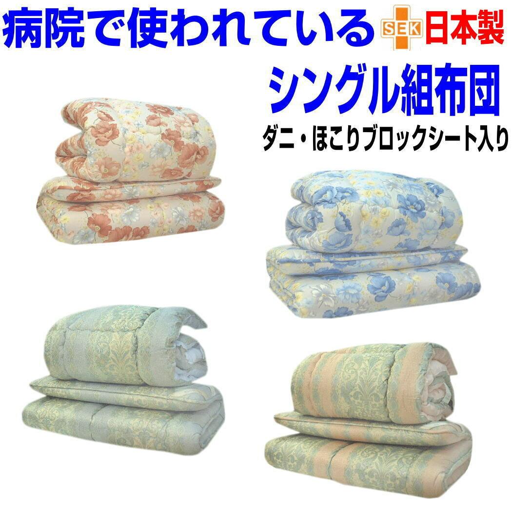 【送料無料】病院で使われている/布団セット シングルサイズ 日本製 色柄おまかせ ウォッシュドクターEsO掛布団 多層式敷 2点セット 組布団 シングルロングサイズ 寝具セット/新生活