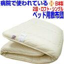 病院で使われている 敷布団 抗アレルギー対策 ロフト二段ベット三段ベット シングルベッド用 しき布団 抗菌 防ダニ …