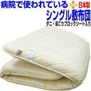病院ホテルで使われている 敷布団 シングルロング 日本製 しき布団 抗菌 防ダニ 洗える 敷き布団 防臭 吸汗 おすすめ…