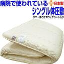 体が浮いているようなホテル病院採用 敷布団 シングルサイズ 軽量 極厚い体圧分散/敷き布団 シングルロング 日本製 国…