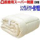 即発送可/医療用寝具 掛け布団 シングルロング 抗アレルギー対策 抗菌 防ダニ 掛布団 シングルサイズ洗える洗える か…