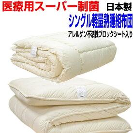 即発送可/【送料無料】医療用寝具を家庭用に/アレルギーの方に日本製 掛け&極厚熟睡 組布団セット シングルサイズ ウォッシュ ドクター シングルロング 四層寝具セット/新生活 来客用