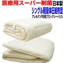 マラソンセール/即発送可/【送料無料】体が浮いているような布団セット シングル/アレルギーの方に 日本製  医療用…