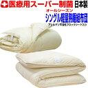 マラソンセール/即発送可/【送料無料】医療用寝具を家庭用に 布団セット シングルサイズ 日本製 アレルギー の方に オ…