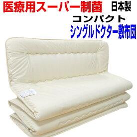 医療用寝具を家庭用に 6つ折り 敷布団 シングルサイズ 制抗菌・防ダニ・防臭・吸汗・洗える スペース収納 敷き布団 シングルロングサイズ ドクターEpR 六つ折コンパクト 敷布団 しき布団 しきふとん 日本製/送料無料