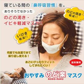 【加湿器替わりに】鼻呼吸習慣おやすみのど楽マスク【大きさ選択・送料無料】【実用新案済】のど(喉)の渇き・痛み軽減・いびき軽減・口臭の軽減・加湿・インフルエンザ・虫歯予防・乾燥・ほうれい線・美容・受験前の風予防に