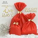 【あす楽】 ギフトラッピング ラッピング セルフ プレゼント プチギフト 包装セット ラッピング用品 ミニギフト 誕生…