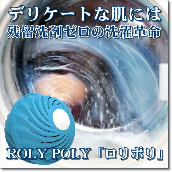 ロリポリ RolyPoly《洗濯用洗剤・柔軟剤不要》洗濯ボール(送料無料)洗剤によるかゆみを解決!天然アロマ柔軟剤が入った進化した洗濯ボール