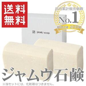 |ジャムウ石鹸|ジャムウナチュラルハーブソープ2個セット