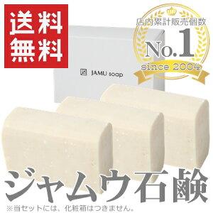 |ジャムウ石鹸|ジャムウナチュラルハーブソープ3個セット