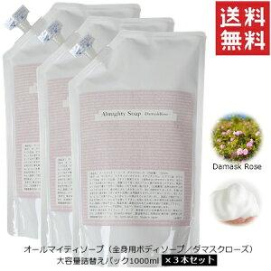 【送料無料】オールマイティソープ(ダマスクローズの香り)詰め替え用パック1000mlx3