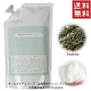 【送料無料】オールマイティーソープ(ティートリーの香り)詰め替え用パック1000ml