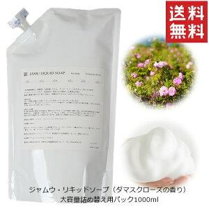 |デリケートゾーン専用ソープ|ジャムウ・リキッドソープ超お得な大容量詰替え1000ml(ダマスクローズの香り)|デリケートゾーンの黒ずみ、臭い、かゆみ対策