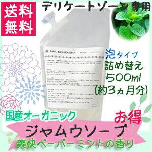 |デリケートゾーン専用ソープ|ジャムウ・リキッドソープ詰替えパック500ml(さわやかペパーミントの香り)|デリケートゾーンの黒ずみ、臭い、かゆみ対策