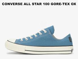 【70年代オリジナルカラー】コンバース オールスター 100 ゴアテックス CONVERSE ALL STAR 100 GORE-TEX OX ローカット レディース メンズ スニーカー チャックテイラー ブルー (ライトブルー) 防水 レインシューズ【100周年モデル】