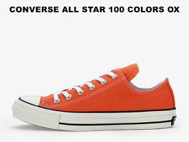 8/10再入荷!【100周年モデル】コンバース オールスター 100 カラーズ CONVERSE ALL STAR 100 COLORS OX ローカット レディース メンズ スニーカー オレンジ