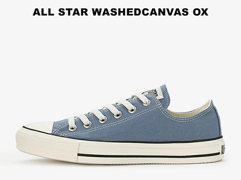 コンバース オールスター CONVERSE ALL STAR ウォッシュドキャンバス OX BLUE ローカット レディース メンズ スニーカー ブルー (グレーブルー)