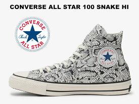 【100周年モデル】コンバース オールスター 100 スネーク ハイカット ホワイトCONVERSE ALL STAR 100 SNAKE HI WHITE レディース メンズ スニーカー 白