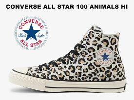 【100周年モデル】コンバース オールスター 100 アニマルズ ハイカット レパードCONVERSE ALL STAR 100 ANIMALS HI LEOPARD レディース メンズ スニーカー ヒョウ 豹柄 レオパード