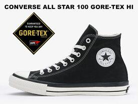 【残り23.5センチと26.0センチ】コンバース オールスター ゴアテックス ハイカット CONVERSE ALL STAR 100 GORE-TEX HI レディース メンズ スニーカー 50's チャックテイラー ブラック 黒 防水 レインシューズ 【100周年モデル】