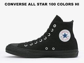 【100周年モデル】 コンバース ハイカット オールスター 100 カラーズ (真っ黒) CONVERSE ALL STAR 100 COLORS HI ブラックモノクローム オールブラック レディース メンズ スニーカー