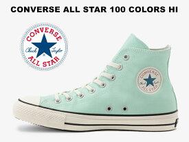 【100周年モデル】 コンバース オールスター 100 カラーズ ハイカット ミントグリーンCONVERSE ALL STAR 100 COLORS HI MINT GREEN レディース メンズ スニーカー 緑