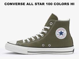 11/30再入荷【100周年モデル】 コンバース ハイカット オールスター 100 カラーズ CONVERSE ALL STAR 100 COLORS HI オリーブ (カーキ) 緑 レディース メンズ スニーカー テンセル