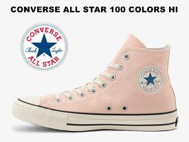 【100周年モデル】 コンバース オールスター 100 カラーズ ハイカット ピーチCONVERSE ALL STAR 100 COLORS HI PEACH レディース メンズ スニーカー ピンク