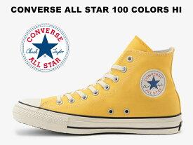 【100周年モデル】 コンバース オールスター 100 カラーズ ハイカット イエローCONVERSE ALL STAR 100 COLORS HI YELLOW レディース メンズ スニーカー 黄色