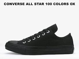【100周年モデル】コンバース オールスター 100 カラーズ (真っ黒) CONVERSE ALL STAR 100 COLORS OX BLACK MONOCHROME ブラックモノクローム オールブラック レディース メンズ スニーカー ローカット