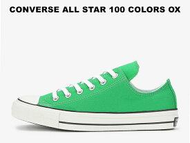 【8/10再入荷】【100周年モデル】 コンバース ローカット オールスター 100 カラーズ CONVERSE ALL STAR 100 COLORS OX グリーン 緑 レディース メンズ スニーカー (ネオングリーン)