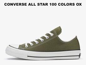【残り26.5と27.0センチ】【100周年モデル】コンバース オールスター 100 カラーズ CONVERSE ALL STAR 100 COLORS OX OLIVE オリーブ (カーキ) 緑 レディースレディース メンズ スニーカー ローカット テンセル