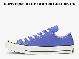 【8/10再入荷】【100周年モデル】 コンバース ローカット オールスター 100 カラーズ CONVERSE ALL STAR 100 COLORS OX パープル (ラベンダー ブルー) レディース メンズ スニーカー