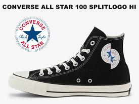【100周年モデル】CONVERSE ALL STAR 100 SPLITLOGO HI BLACKコンバース オールスター 100 スプリットロゴ ハイカット ブラックレディース メンズ スニーカー 黒